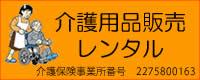 kaigo_banner.jpg